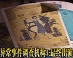 ��常事件�{查�C��3:最�K出演中文硬�P版