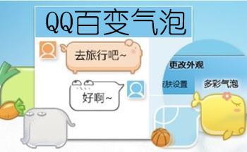 qq百变气泡软件合集