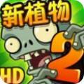 植物大戰僵屍2未來世界安卓版