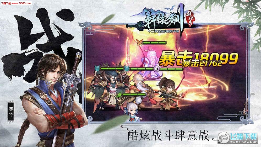 轩辕剑群侠录手机版1.10截图0
