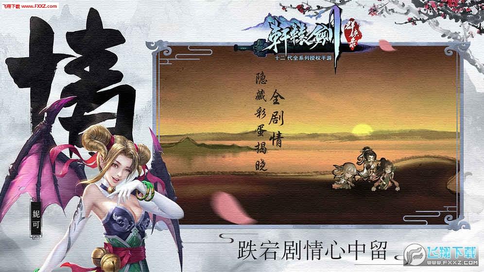 轩辕剑群侠录手机版1.10截图1