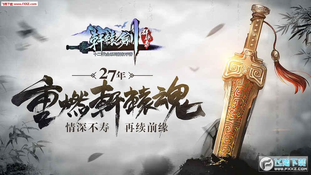 轩辕剑群侠录手机版1.10截图2
