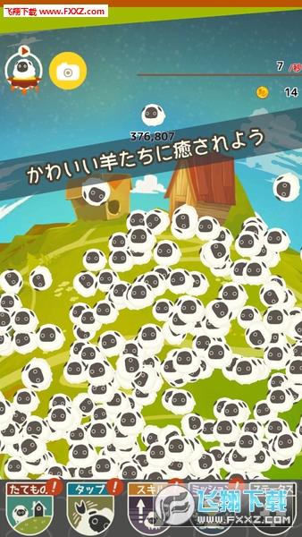 100万匹羊中文版v1.1.4截图3