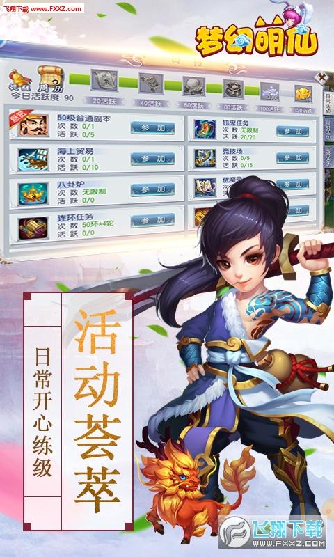 梦幻萌仙最新版截图0