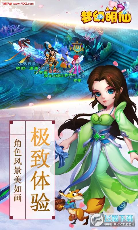梦幻萌仙最新版截图2