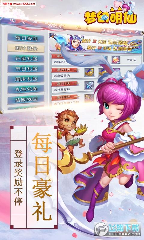 梦幻萌仙最新版截图3
