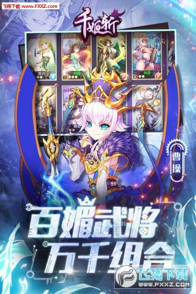 千姬斩UC最新版1.0截图1