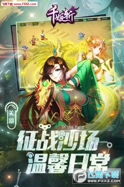 千姬斩UC最新版1.0截图3