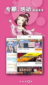 撸卡漫画app2.4.2官网版截图0