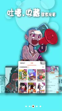 撸卡漫画app2.4.2官网版截图1