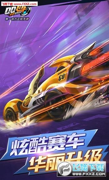 QQ飞车美化包最新版截图0