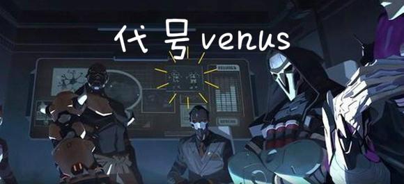 网易代号venus手游_网易代号venus安卓版