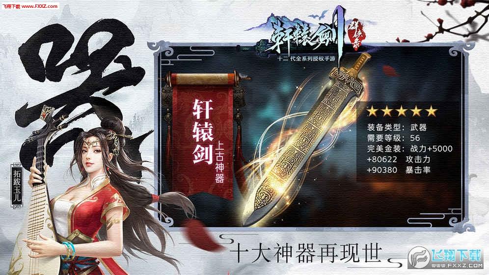 轩辕剑群侠录安卓版1.10截图0