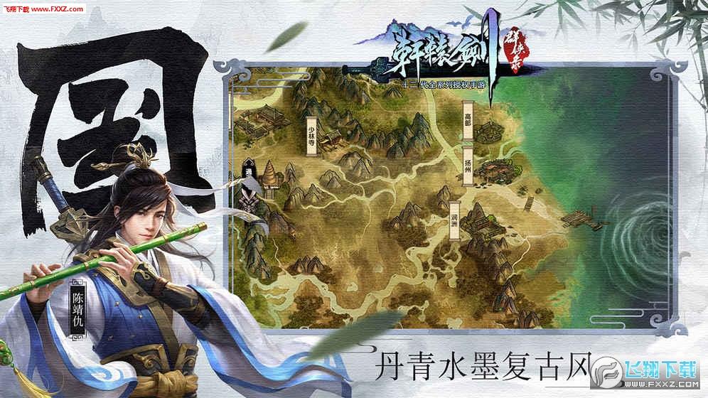轩辕剑群侠录内购破解版v1.10截图1