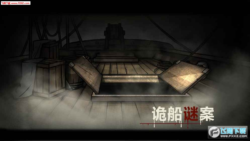 诡船探案无限提示版截图4