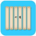 竹简app1.1