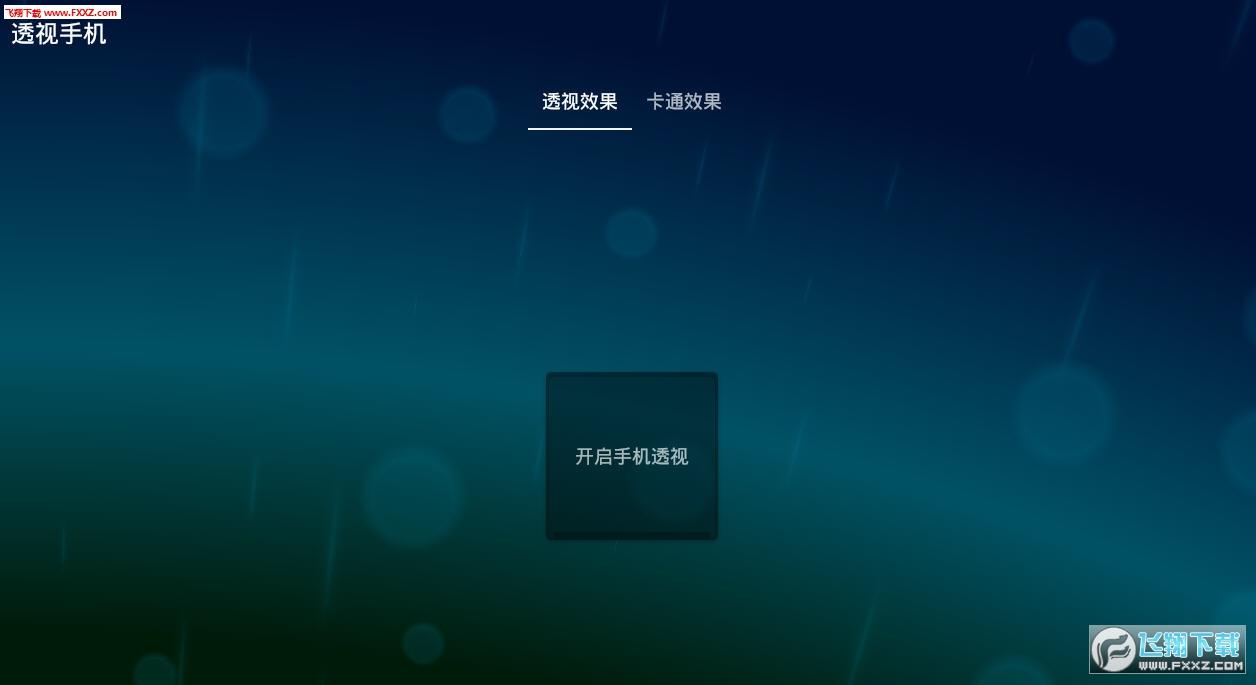 透视手机屏幕软件v4.1截图0