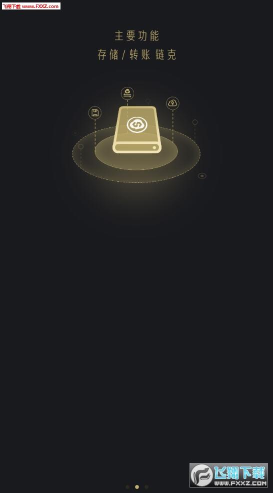 链克钱包国际版v1.2.2截图2