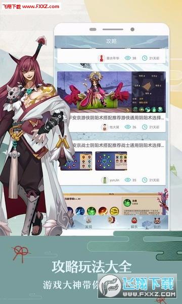 决战平安京官方助手v1.0.4截图1