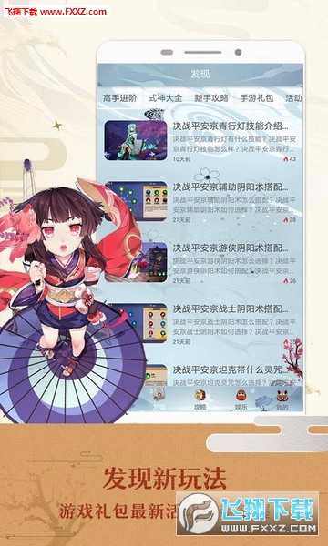 决战平安京官方助手v1.0.4截图2