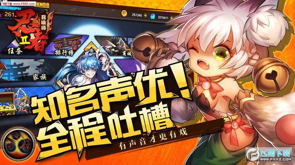 忍者召唤师安卓版V1.0截图2