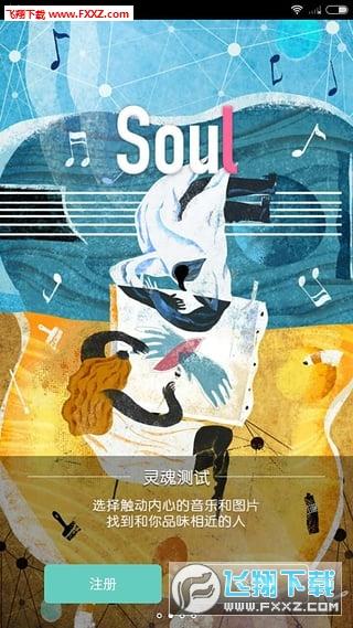 soul最新安卓版截图0