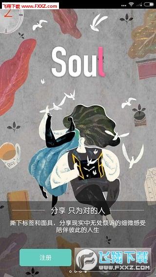 soul最新安卓版截图1