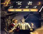 寻宝人3:追寻灵魂汉化中文版