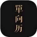 单向历app2018最新版