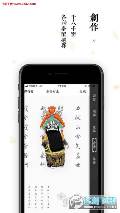 ��颜app苹果版截图0