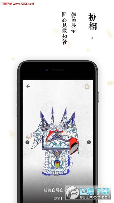 ��颜app苹果版截图1