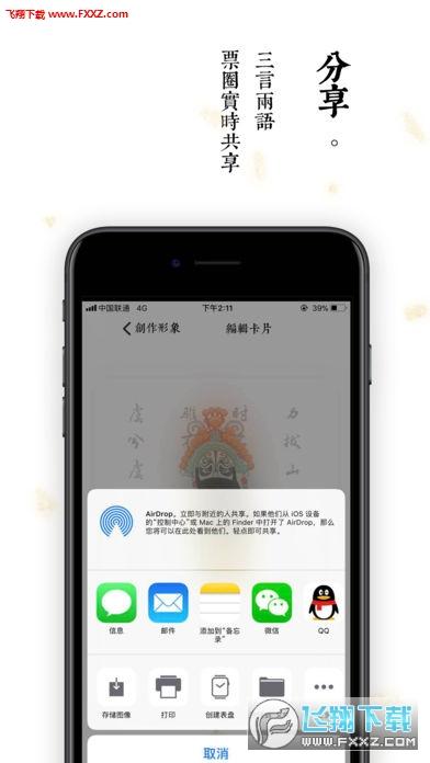 ��颜app苹果版截图2