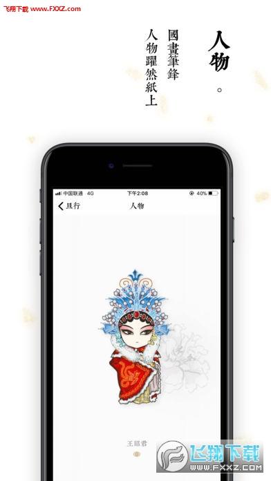 ��颜app苹果版截图3