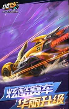 QQ飞车手游剧情跳过修改器v4.0截图1
