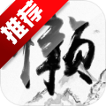 懒人修仙传全攻略版 v1.0
