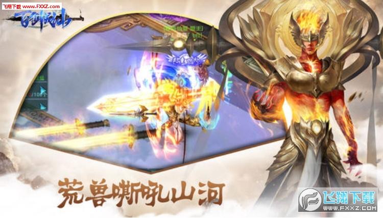 百剑成仙官方版大天劫截图2