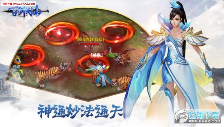 百剑成仙官方版大天劫截图3