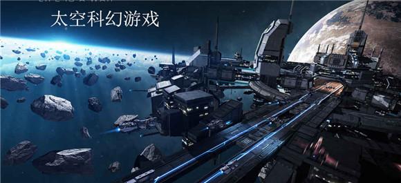 太空科幻游戏合集