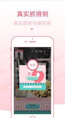 泡泡娃娃机苹果版截图2