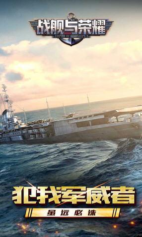 战舰与荣耀官网最新版截图0