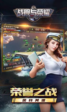 战舰与荣耀官网最新版截图1