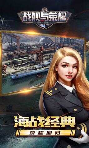 战舰与荣耀官网最新版截图3