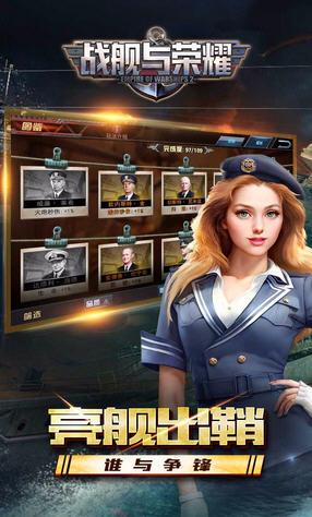 战舰与荣耀官网最新版截图4
