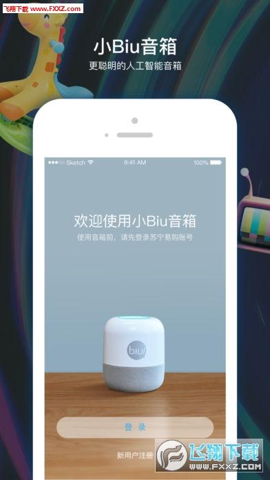小Biu音箱appv1.0安卓版截图0