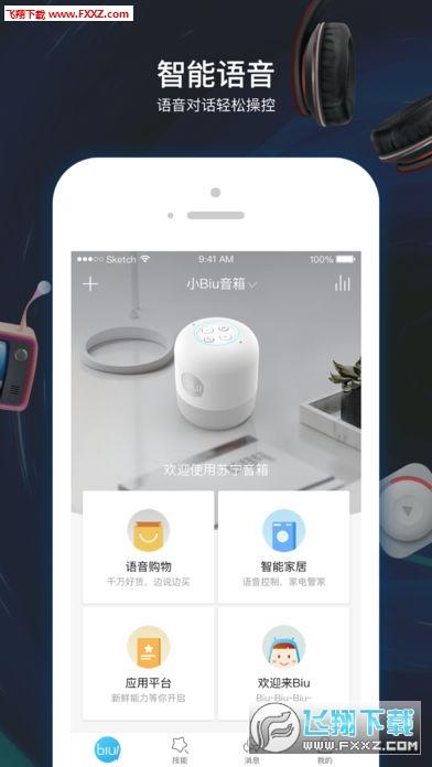 小Biu音箱appv1.0安卓版截图1