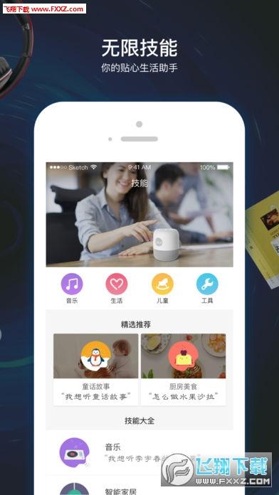 小Biu音箱appv1.0安卓版截图2