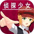 逃脱侦探少女中文版