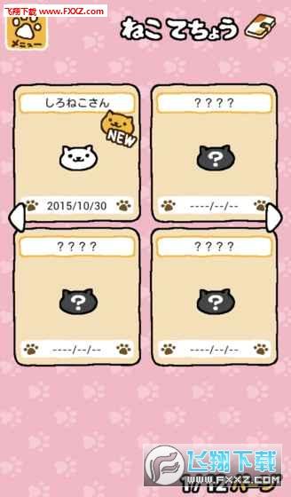 猫咪后院汉化版IOS截图1