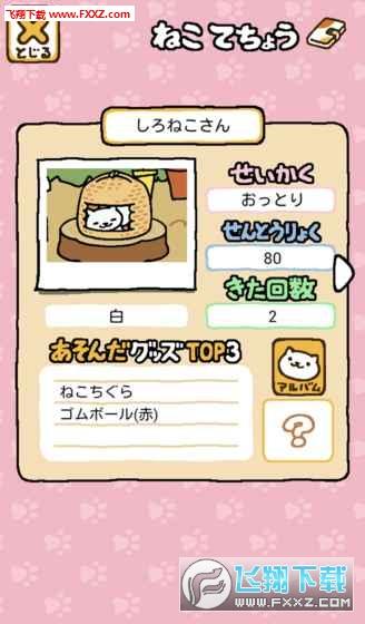 猫咪后院汉化版IOS截图2