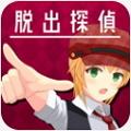 逃脱侦探少女中文破解版 V1.0.0